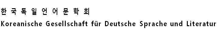 한국독일언어문학회 <br>Koreanische Gesellschaft fuer Deutsche Sprache und Literatur